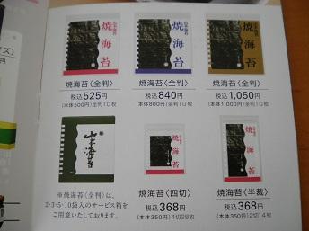 yamamotonori1-7.jpg