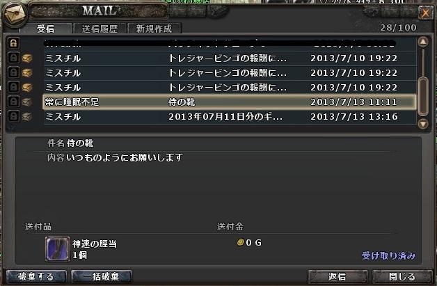 wo_20130713_133046.jpg