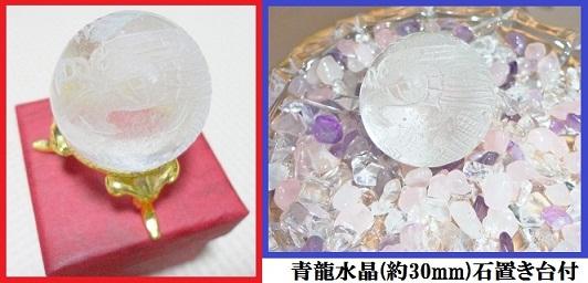 青龍水晶置物