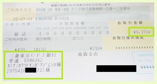 DSC03350_20130701151417.jpg