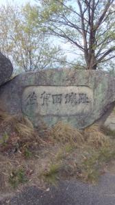 佐賀田城跡