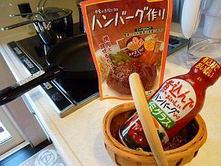 デミハンバーグとカラフル野菜のかくれんぼパイstep1