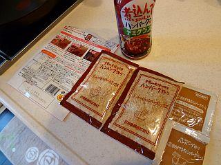 デミハンバーグとカラフル野菜のかくれんぼパイstep2