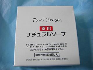 ファンプレゼ 薬用ナチュラルソープ1