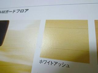 ホワイトアッシュの床材
