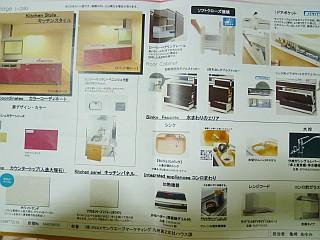 キッチン0108-4