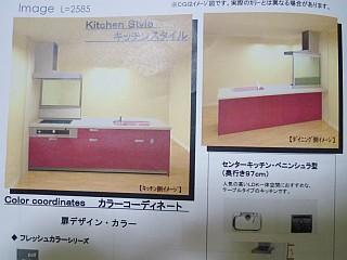 キッチン0108-1