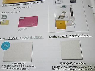 キッチン0108-2