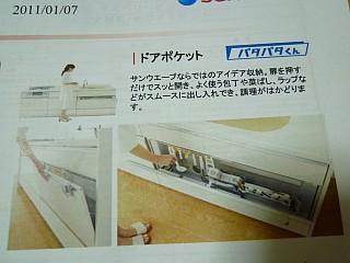 キッチン0108-3