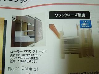 キッチン0108-5