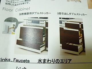 キッチン0108-6