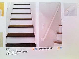 ノーチェ階段