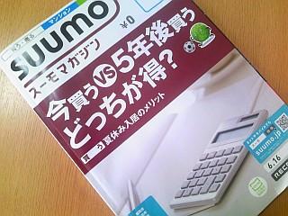 SUUMO0616