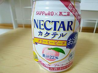 ネクター2