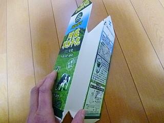 牛乳パック2