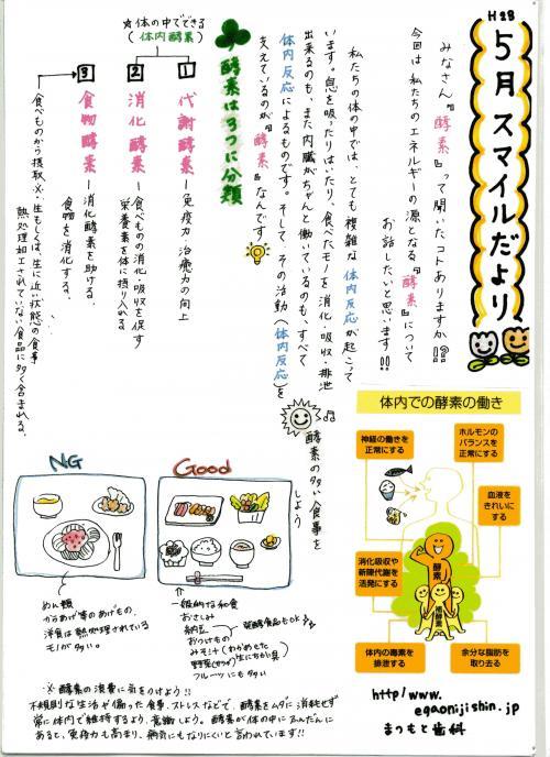 繧ケ繝槭う繝ォ・廟convert_20110701152625