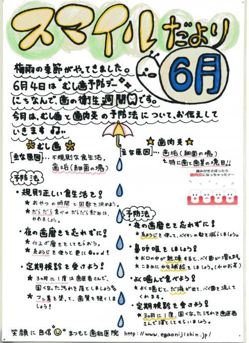 繧ケ繝槭う繝ォ・棒convert_20110701152939