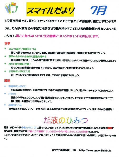 繧ケ繝槭う繝ォ・誉convert_20110701153221