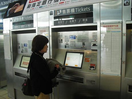10 台湾新幹線の切符を買う