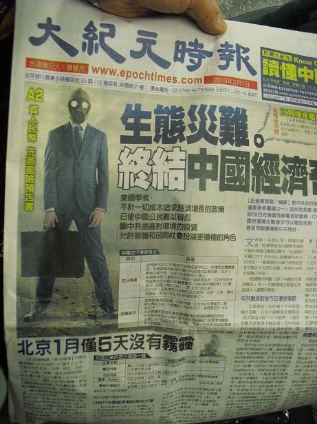 13 台湾新幹線内の新聞