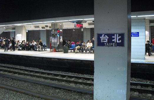 1 台北駅・月台