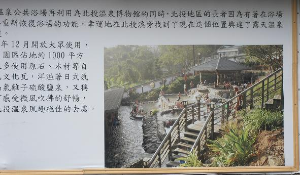 17 公共の露天風呂・看板