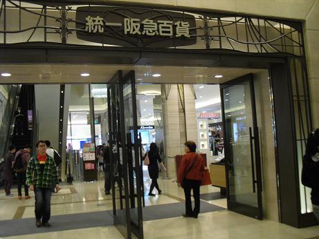 15 阪急百貨店
