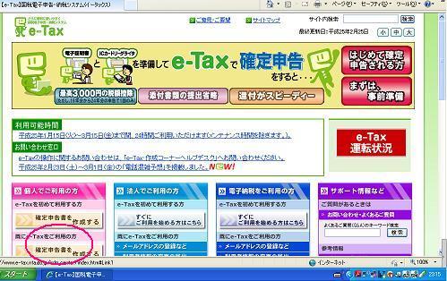2 e-tax画面