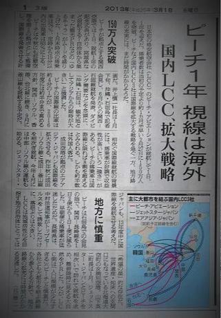 1 新聞記事・ピーチ