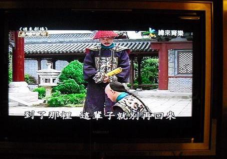 4 テレビ・放映