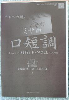 5 コンサート・パンフレット