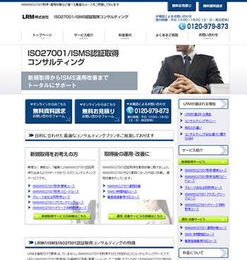 ISO27001/ISMS取得コンサルティング