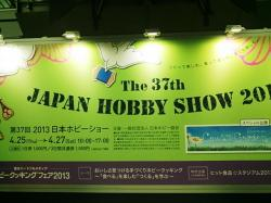 ホビーショー1