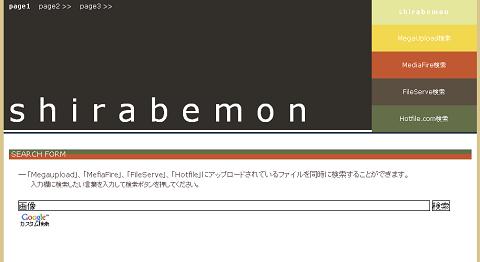 sshirabemon.jpg