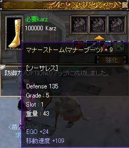 マナー靴+9
