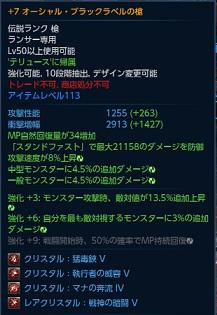 Lv50+7②
