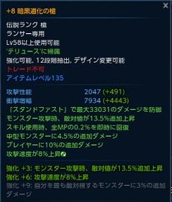 暗黒槍+8