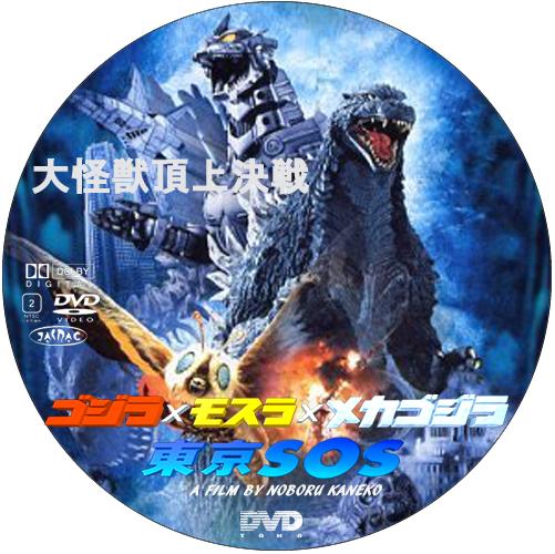 DVDラベル名画座 ゴジラ×モスラ×...