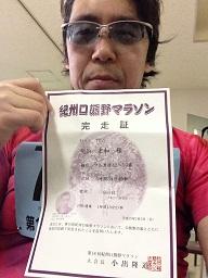 2013-02-03口熊野
