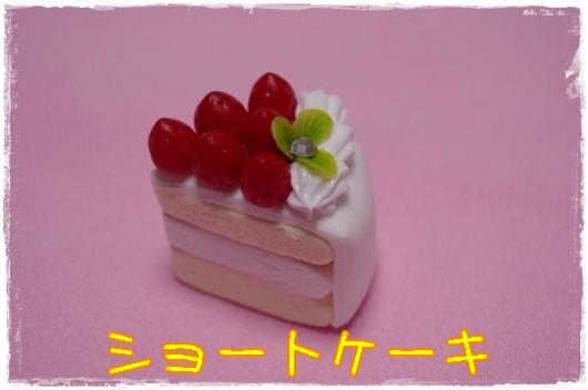 s-ショートケーキ