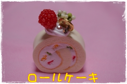 s-ロールケーキ