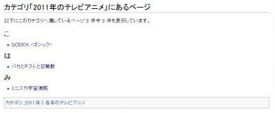 2011テレビアニメ