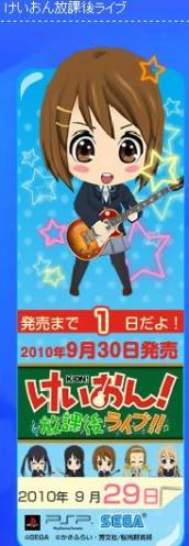 けいおん放課後ライブ1