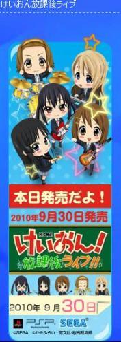けいおん放課後ライブ2