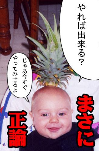 seiron_baby.jpg