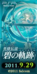 ao_kiseki_bana_l.jpg