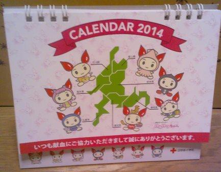 献血ちゃんカレンダー2014