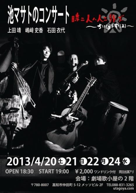 ちいぼうず(上)2013-a