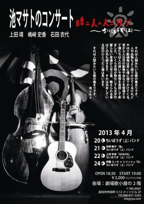 ちいぼうず(上)2013-b