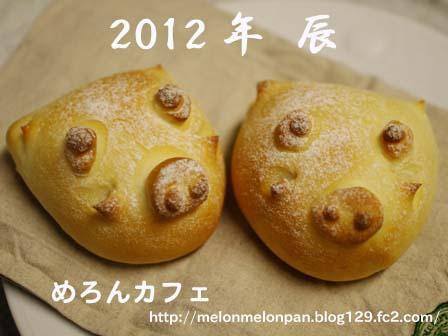 簡単手作り手ごね辰パン01